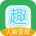 趣赚点人脉变现app免费版1.0.0