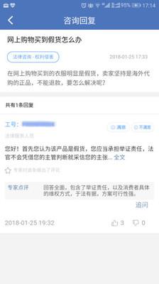 12348中国法律服务网app1.8.5截图1
