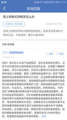 12348中国法律服务网app1.8.5截图0