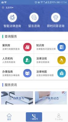 12348中国法律服务网app1.8.5截图2