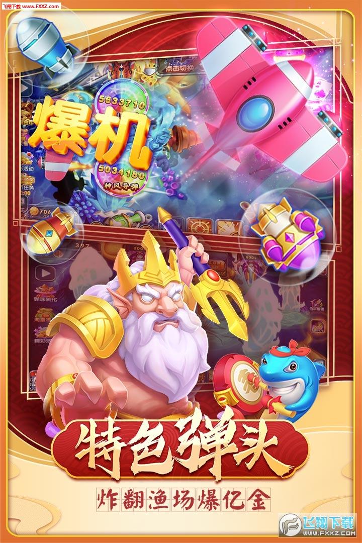 姚记捕鱼九游版游戏v1.0.4.5.1最新版截图2