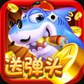 千炮富翁捕鱼贵族免费版1.0.15
