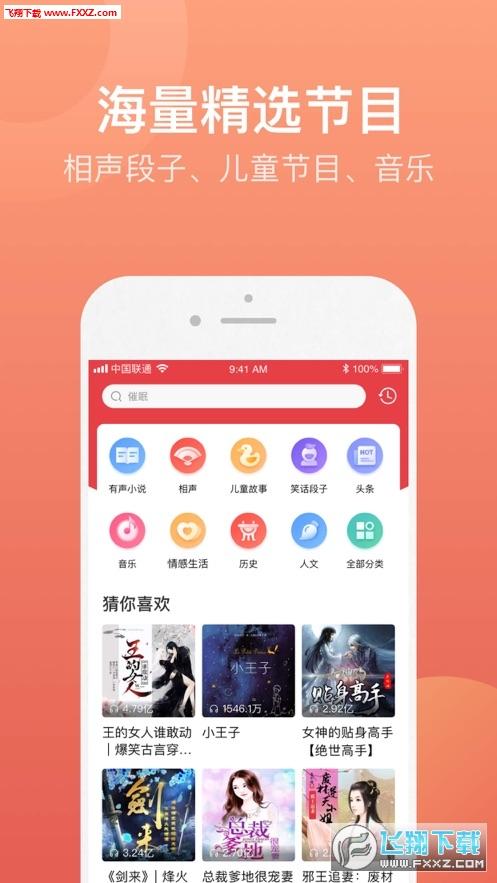 喜马拉雅极速版听书赚钱app1.0.0截图1