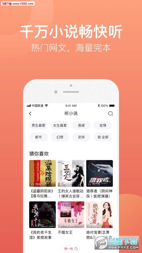 喜马拉雅极速版听书赚钱app1.0.0截图3