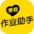 2020寒假作业助手app官方安卓版v4.5.8