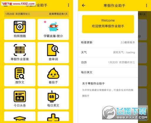2020寒假作业助手app官方安卓版v4.5.8截图0