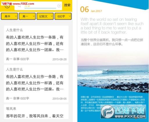 2020寒假作业助手app官方安卓版v4.5.8截图1