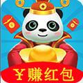 熊猫养成记分红熊猫app正式版 2.0