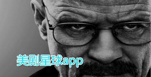 美剧星球app官网_美剧星球官方网站_美剧星球app免费
