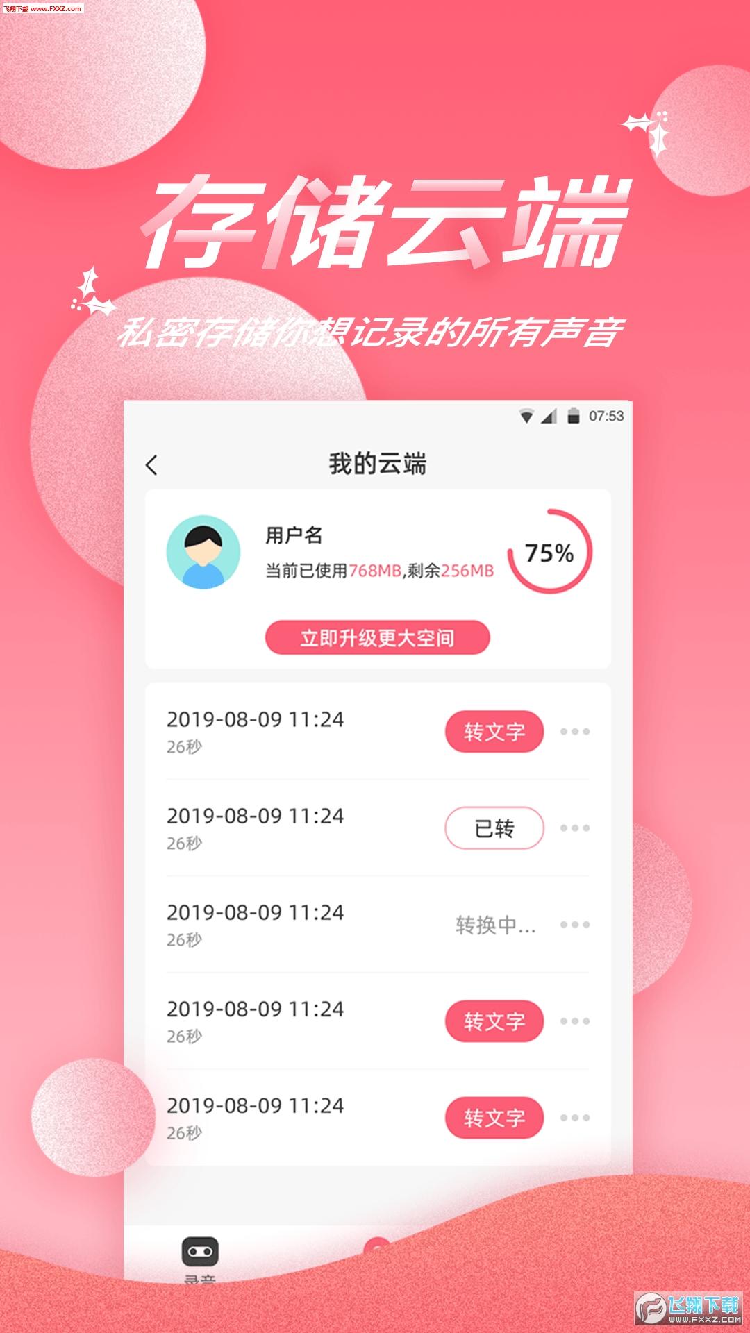有米录音朗读赚钱app2020最新版1.0.0截图0