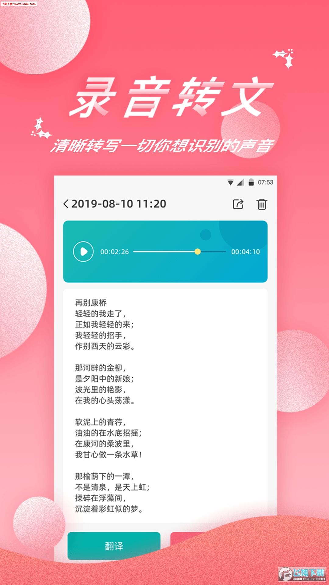 有米录音朗读赚钱app2020最新版1.0.0截图1