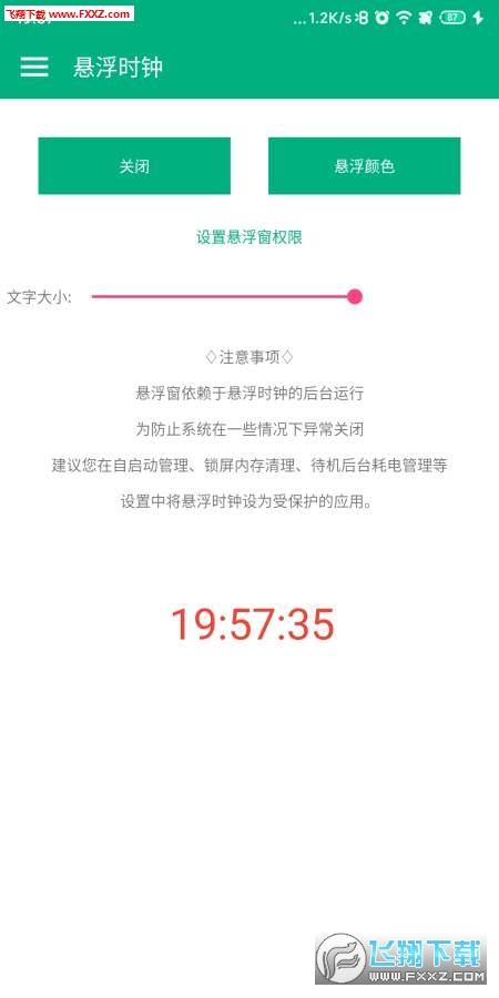悬浮时钟精准版appv1.0截图1