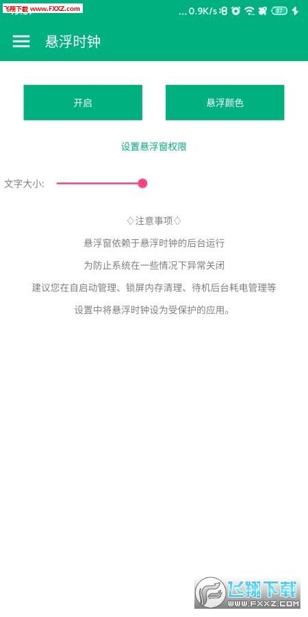 悬浮时钟精准版appv1.0截图2