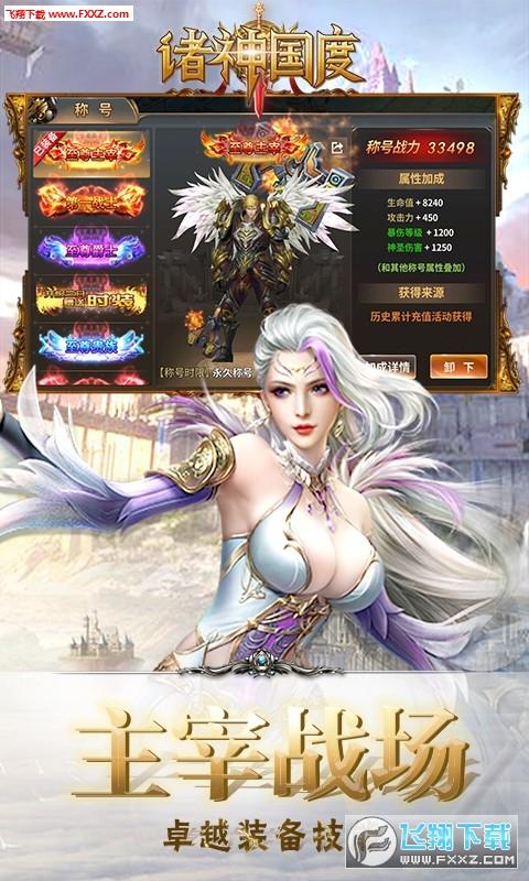 诸神国度畅玩版v1.0截图1