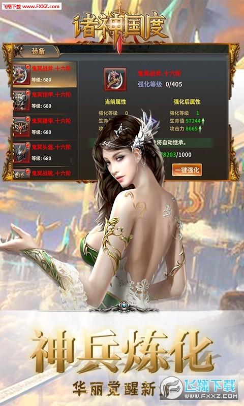 诸神国度畅玩版v1.0截图2