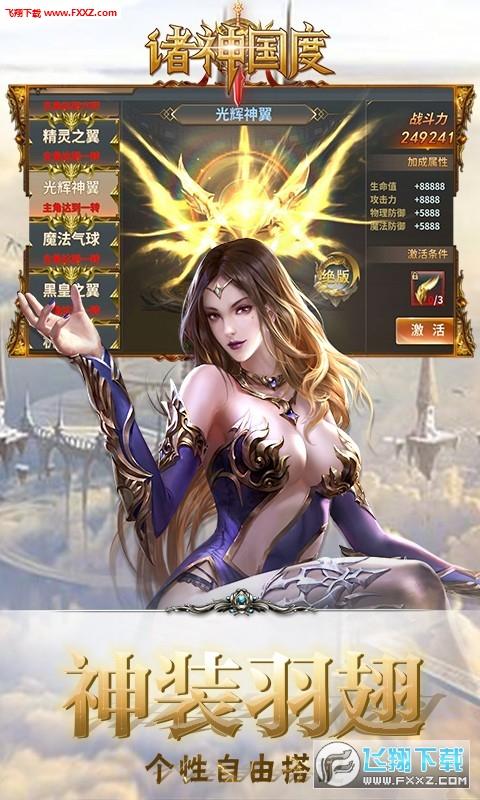 诸神国度畅玩版v1.0截图3