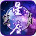 星座生肖运势app官方安卓版v2.0.6