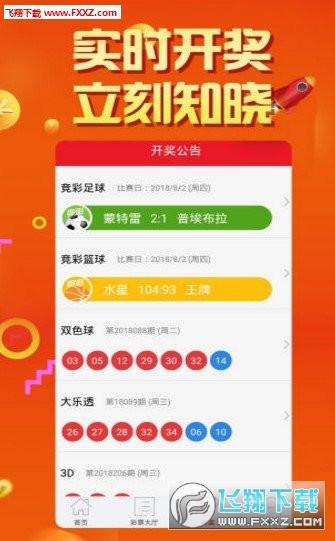 正版蓝月亮王中王四不像精选资料2020最新版v1.0截图0
