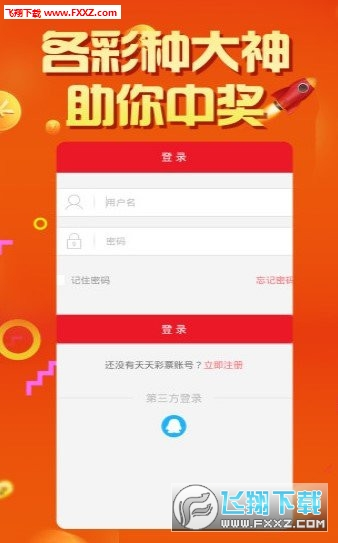 正版蓝月亮王中王四不像精选资料2020最新版v1.0截图1