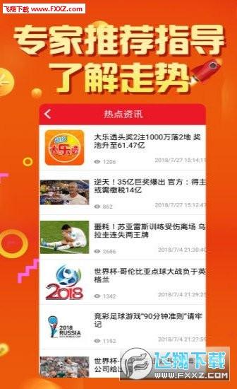 正版蓝月亮王中王四不像精选资料2020最新版v1.0截图2