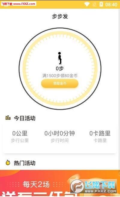 步步发app手机走路网赚版1.0截图0