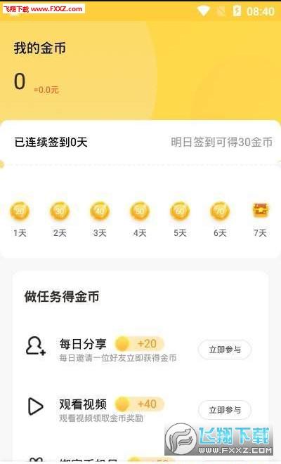 步步发app手机走路网赚版1.0截图1