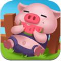 开心养猪场分红猪红包版1.0