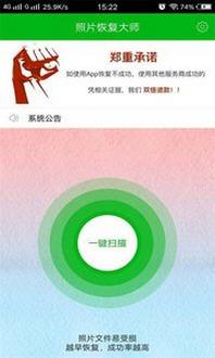 微信强力照片恢复app安卓版5.1.0截图0