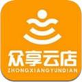 众享云店购物赚钱app1.0
