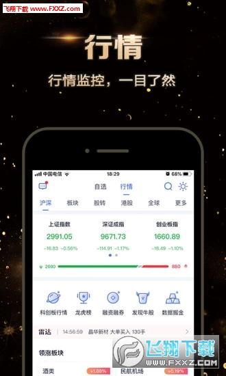 国盛通app苹果版7.03.001截图0