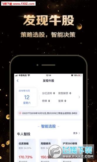 国盛通app苹果版7.03.001截图1