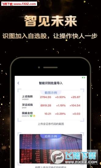 国盛通app苹果版7.03.001截图2