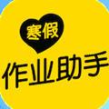 中小学生寒假作业答案神器app下载4.5.8