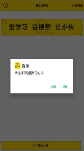 中小学生寒假作业答案神器app下载4.5.8截图0