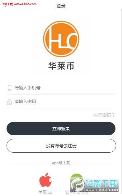 HLC华莱币app官方注册入口1.0.0截图1