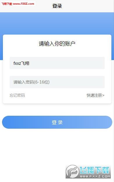 富业app官网正式版首码1.0.0截图0