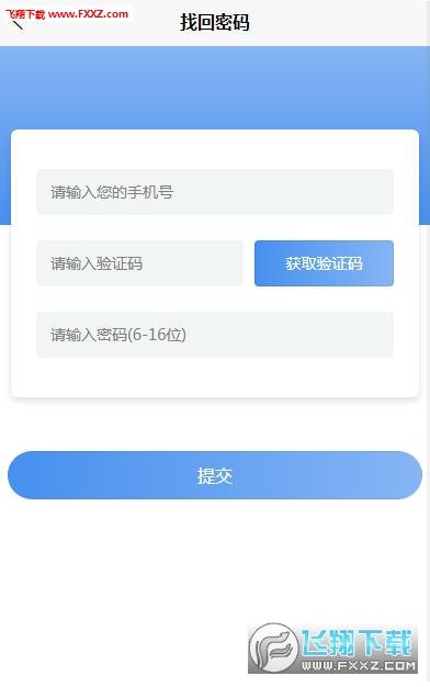 富业app官网正式版首码1.0.0截图2