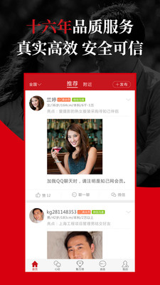 知己交友网app官方版2.0.0.2.8截图0