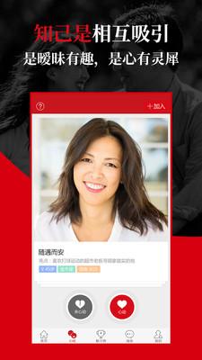 知己交友网app官方版2.0.0.2.8截图1