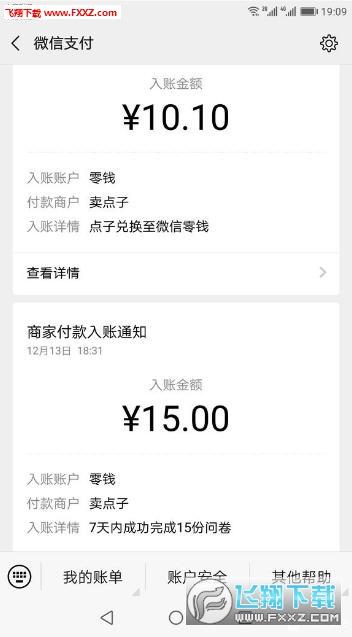 卖点子app官网版手机端1.0.0截图0