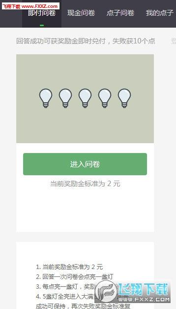 卖点子app官网版手机端1.0.0截图2