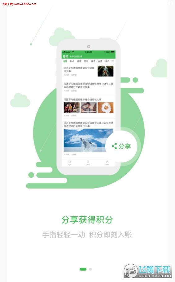 享闻app官网最新版v2.5.1截图0