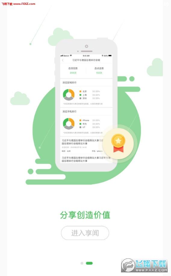 享闻app官网最新版v2.5.1截图1
