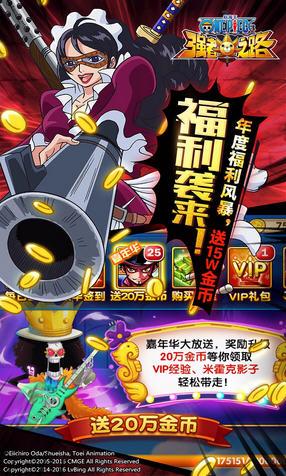 航海王强者之路春节狂欢活动版v1.0.1截图2