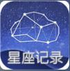 星座记录2020最新app1.0