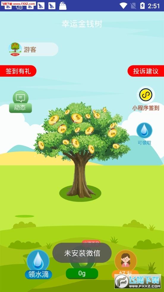 浇水种树赚钱app提现版1.0截图2