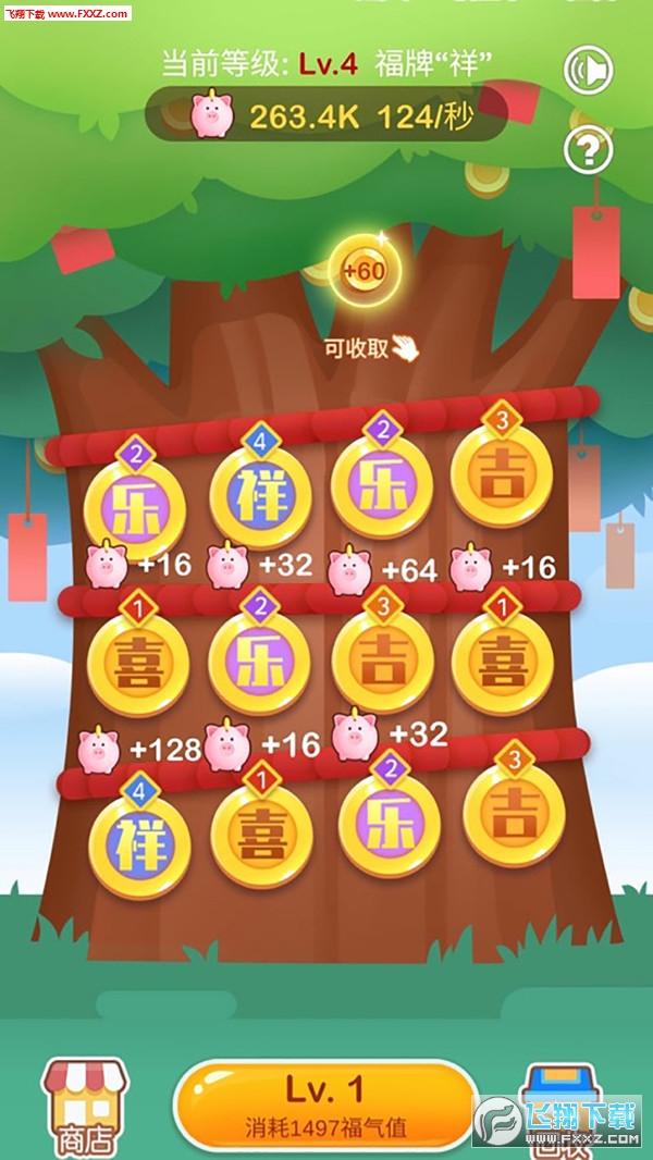 阳光摇钱树游戏赚钱appv1.0截图0