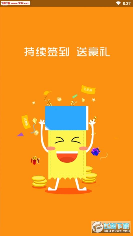 凤凰参链签到得凤凰蛋app0.0.6截图0