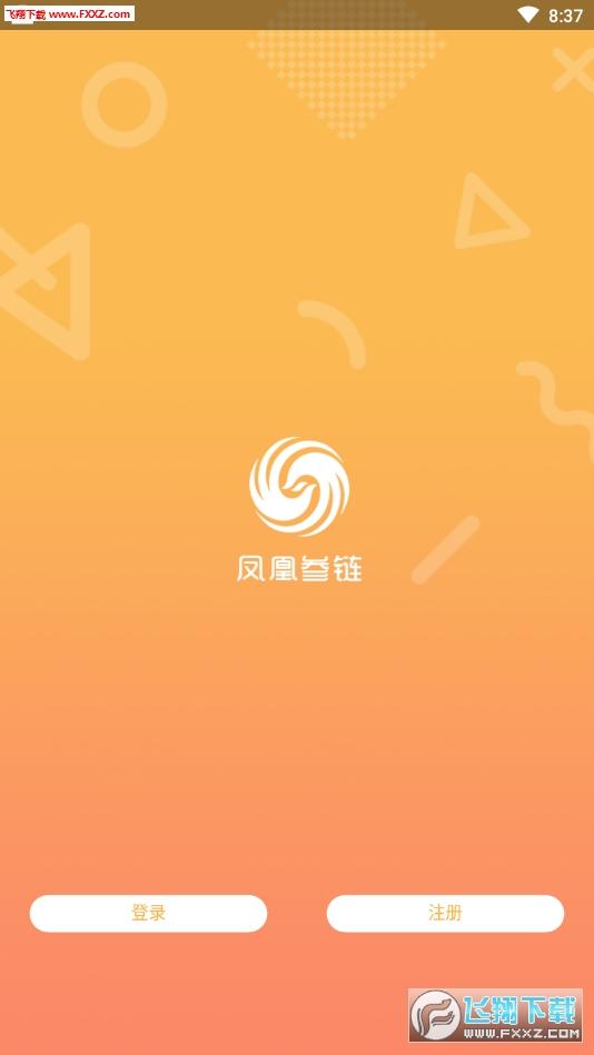 凤凰参链签到得凤凰蛋app0.0.6截图1