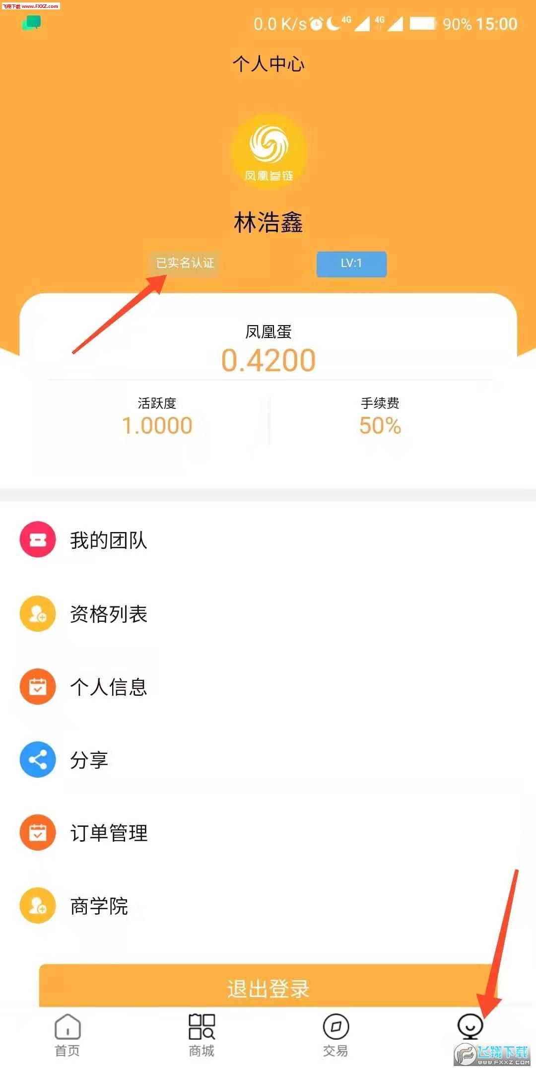 凤凰参链签到得凤凰蛋app0.0.6截图2